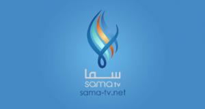 تردد قناة سما السورية الجديد على النايل سات 2018