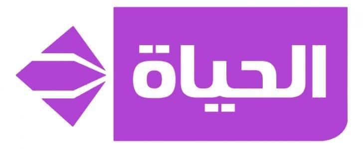 تردد قناة الحياة 2 على النايل سات