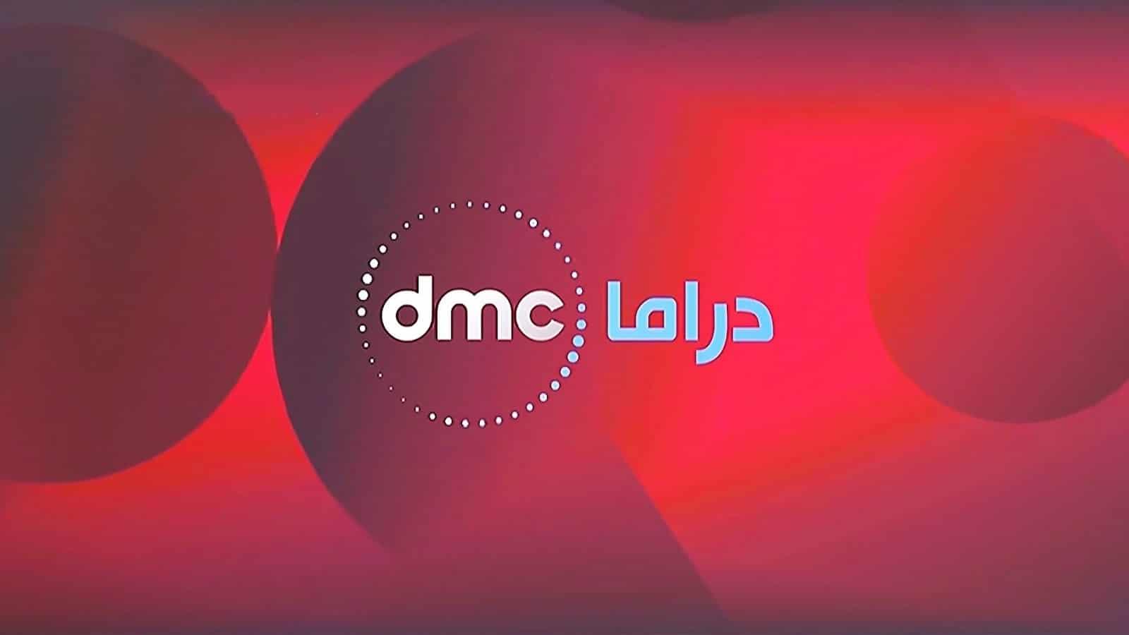تردد قناة dmc دراما الجديد 2018
