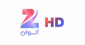تردد قناة زي الوان الجديد على النايل سات 2018