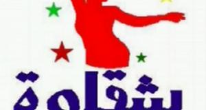 تردد قناة شقاوة على نايل سات