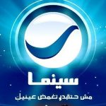 تردد قناة روتانا سينما على النايل سات 2018