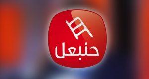 تردد قناة حنبعل على النايل سات