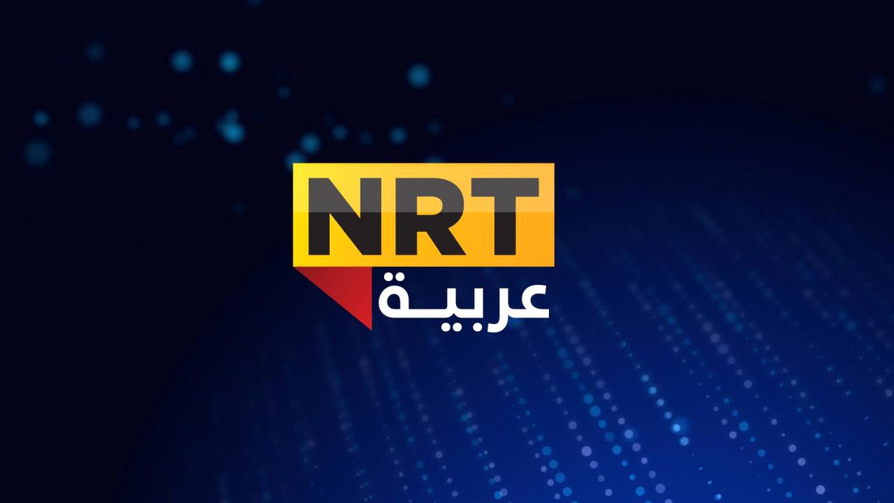 تردد قناة nrt الجديد 2018 على النايل سات