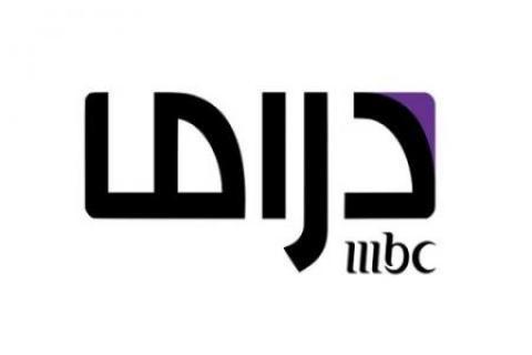 تردد قناة ام بي سي دراما الجديد على النايل سات 2018