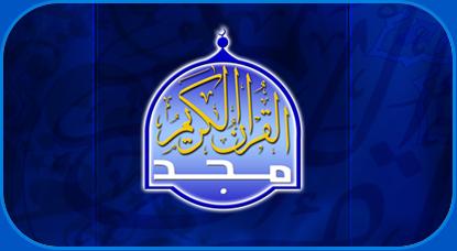 تردد قناة المجد للقران الكريم على النايل سات 2018
