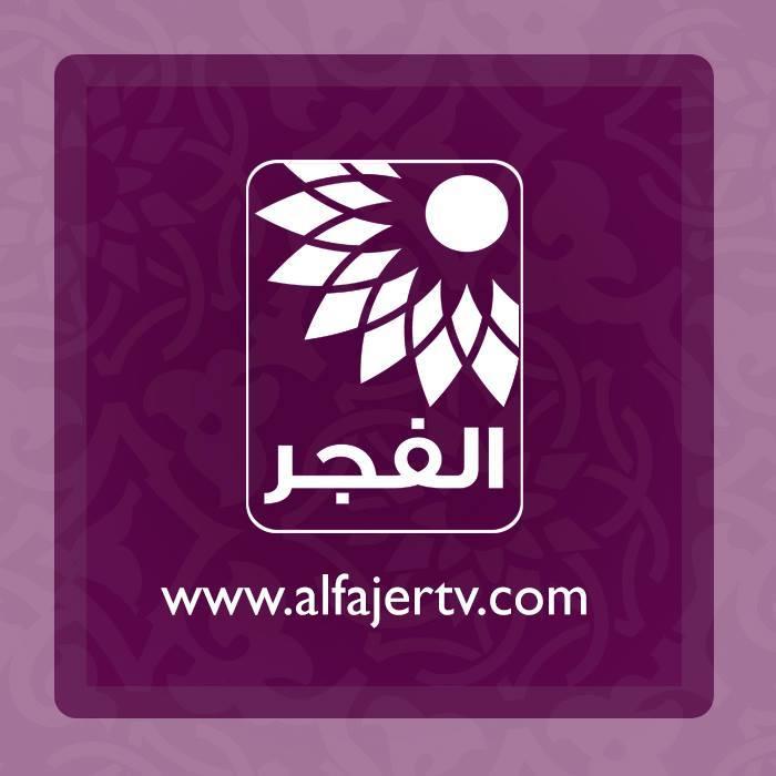 تردد-قناة-الفجر-الجديد-2018