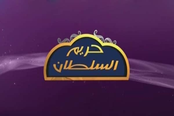 تردد قناة حريم السلطان