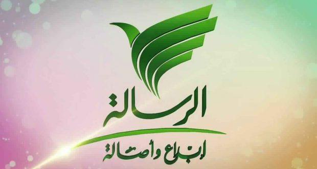 تردد قناة الرسالة على النايل سات الجديد