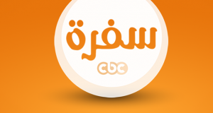 تردد قناة سي بي سي سفرة على النايل سات