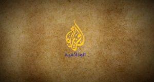 تردد قناة الجزيرة الوثائقية 2018 نايل سات