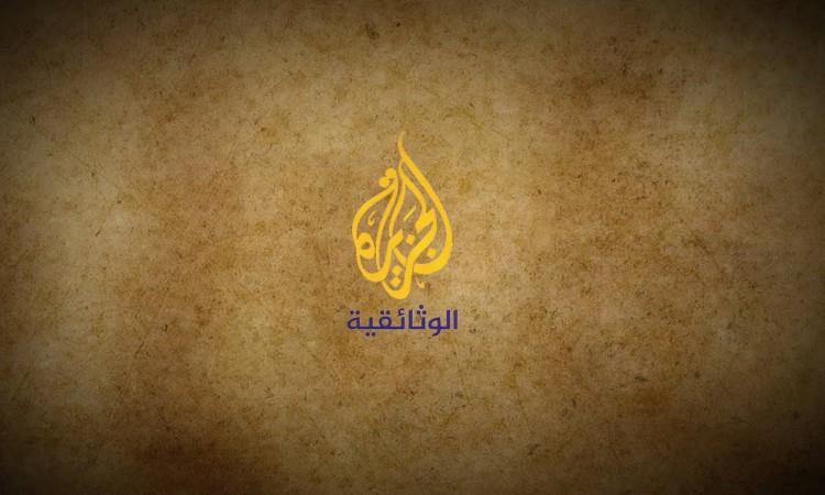 تردد قناة الجزيرة الوثائقية نايل سات