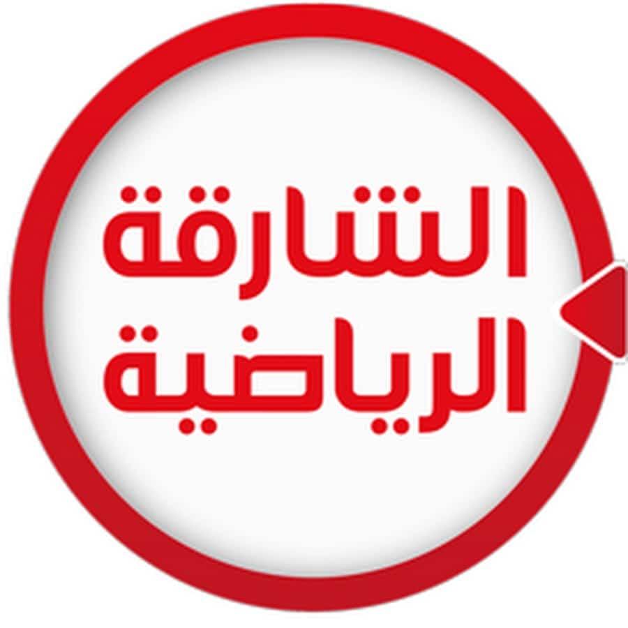 تردد قناة الشارقة الرياضية على النايل سات