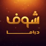 تردد قناة شوف دراما الجديد على النايل سات
