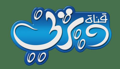 تردد قناة ديزني بالعربية على النايل سات