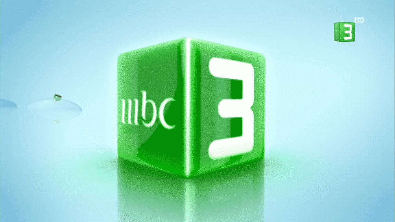 تردد قناة mbc 3 الجديد 2020