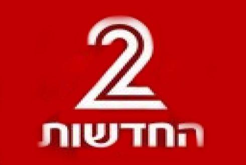 تردد قناة ch2 الاسرائيلية على النايل سات