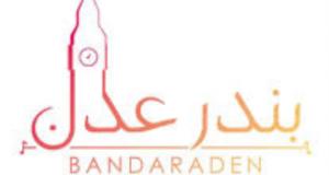 تردد قناة بندر عدن الجديدة على النايل سات 2019