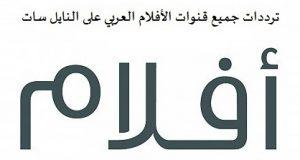 ترددات قنوات افلام عربي جديده
