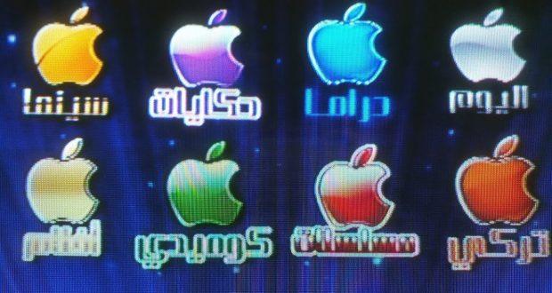 تردد قناة أبل الجديد على النايل سات