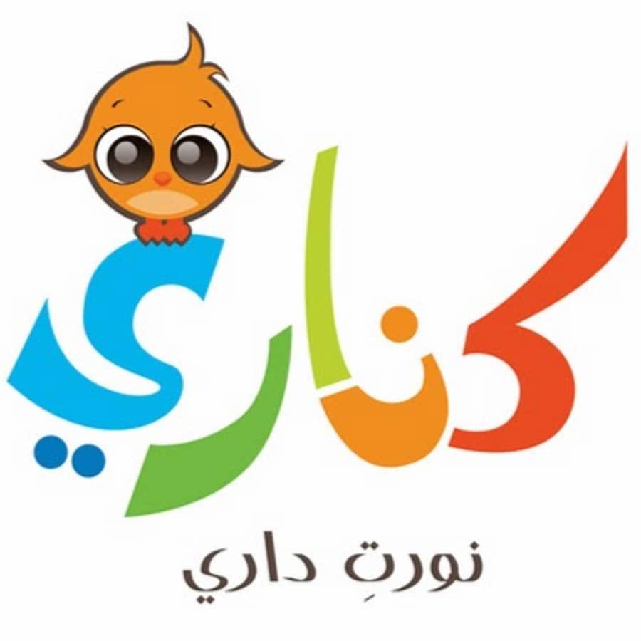 تردد قناة كنارى للاطفال على نايل سات