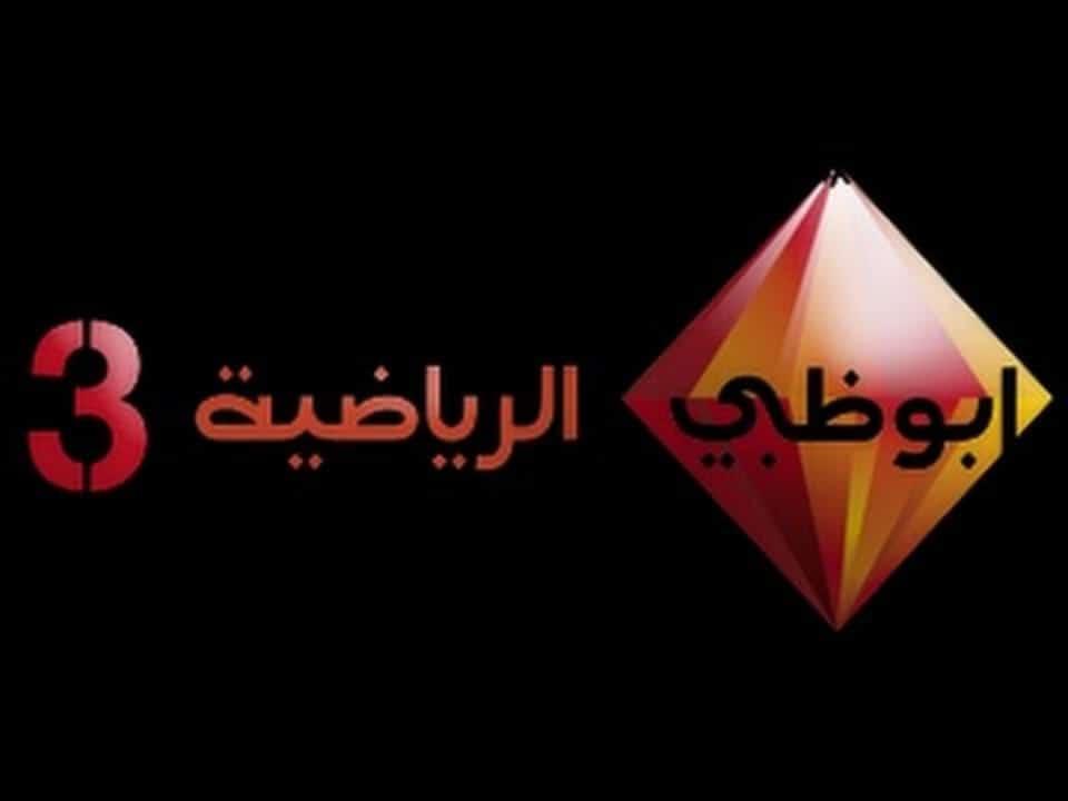 تردد قناة ابوظبي الرياضية 3 المفتوحة على النايل سات