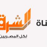 تردد قناة الشرق الجديدة بعد التشويش 2019 على النايل سات