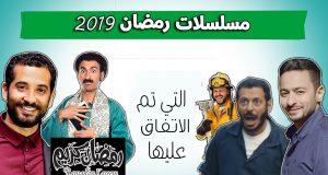 كاستينج مسلسلات رمضان 2019