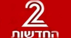 تردد قناة اسرائيل الثانية على قمر اموس