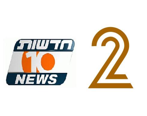 تردد قنوات اسرائيل الثانية والعاشرة 2019