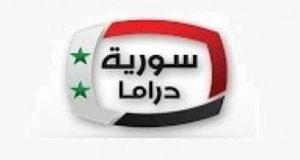 تردد قناة سوريا دراما الجديد على النايل سات