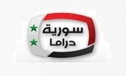 تردد قناة سوريا دراما على النايل سات 2020
