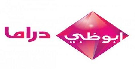 تردد قناة ابوظبي دراما الجديد على النايل سات