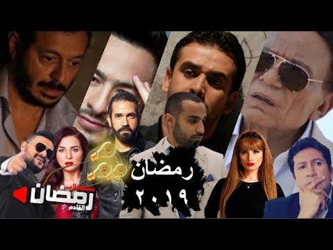 جميع مسلسلات رمضان 2019