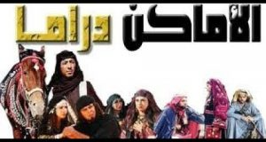 تردد قناة الاماكن دراما على نايل سات الجديد