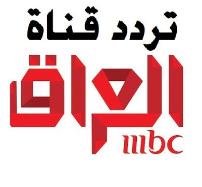 تردد قناة إم بي سي العراق على النايل سات 2019