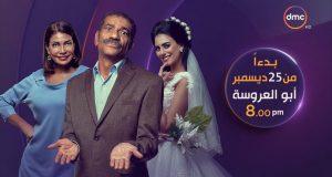 تردد قنوات الناقله لمسلسل ابو العروسة الجزء الثاني