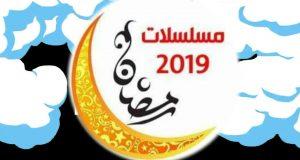 اسماء مسلسلات رمضان 2019 السورية