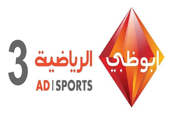 تردد قناة ابوظبي الرياضية 3 المفتوحة نايل سات 2019