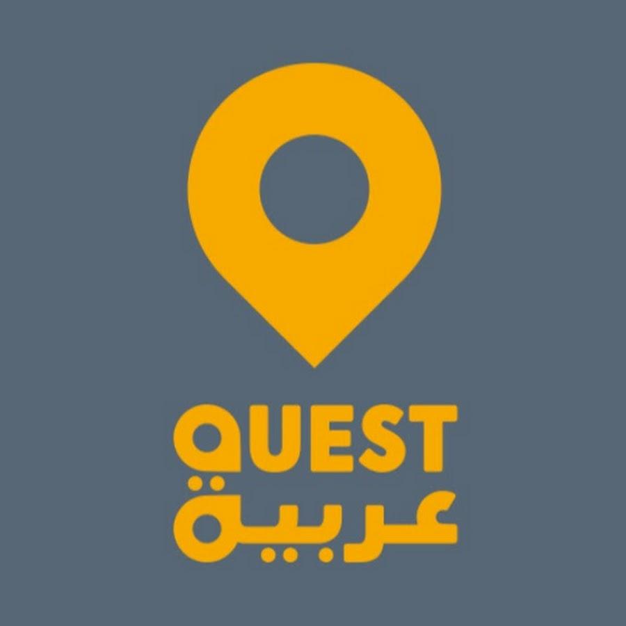 تردد قناة كويست عربية على النايل سات 2019