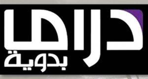 قناة دراما البدوية بث مباشر باب الحارة 2019