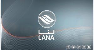 تردد قناة لنا السورية الجديد على قمر النايل سات 2019