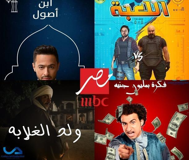 مواعيد مسلسلات رمضان 2019 على ام بي سي مصر