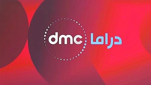 تردد قناة dmc دراما الجديد 2019