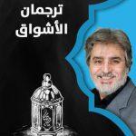 موعد عرض مسلسل ترجمان الاشواق والقنوات الناقلة