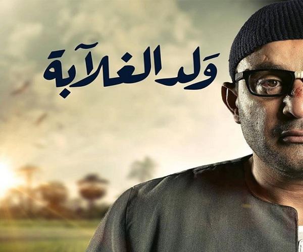 موعد عرض مسلسل ولد الغلابة 2019 والقنوات الناقلة