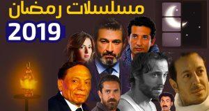 اسماء مسلسلات رمضان 2019 المصرية والقنوات الناقلة