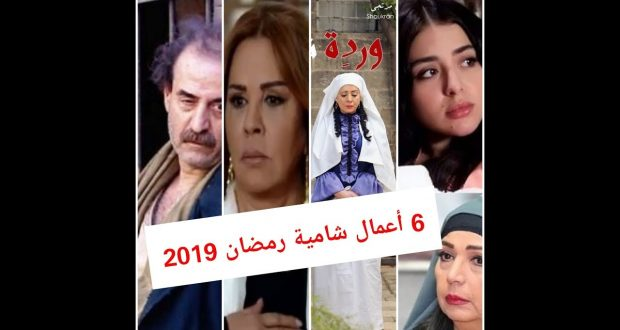 اسماء مسلسلات رمضان 2019 السورية والقنوات الناقلة