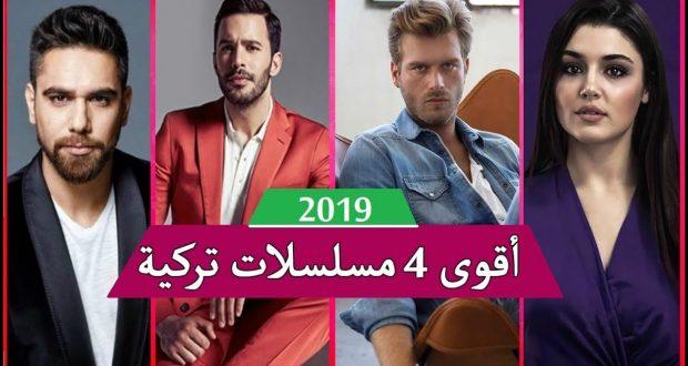 اسماء مسلسلات رمضان 2019 التركية والقنوات الناقلة