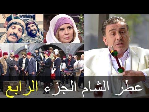 موعد عرض عطر الشام 4 والقنوات الناقلة